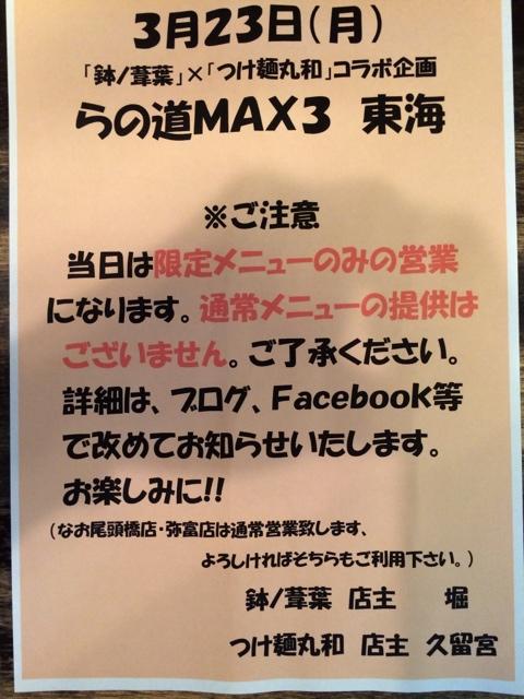 fc2blog_20150314192232a25.jpg