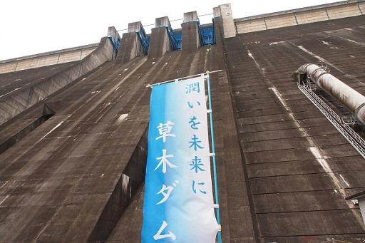 8月草木ダム