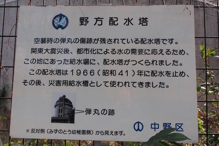 旧野方配水塔13