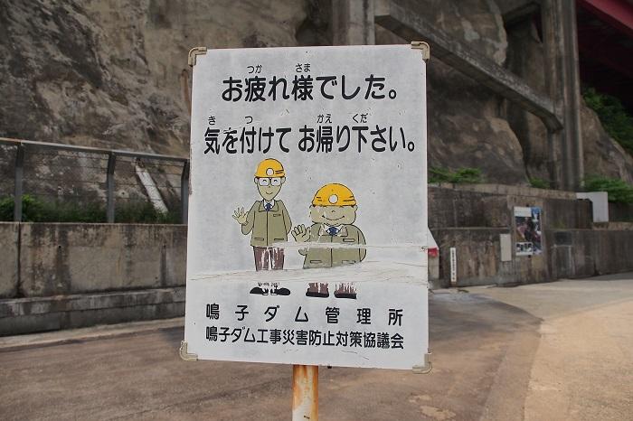 鳴子ダム24