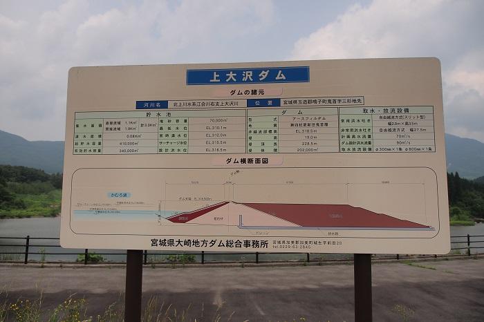 上大沢ダム14