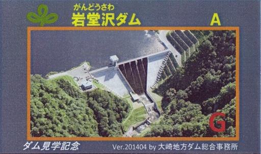 岩堂沢ダム16