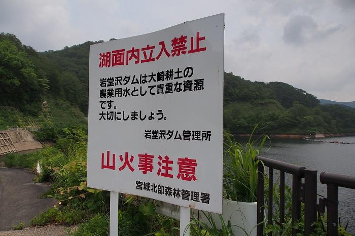 岩堂沢ダム15