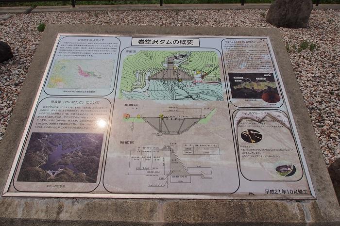岩堂沢ダム14