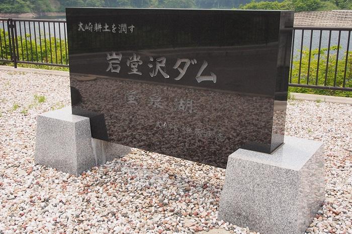 岩堂沢ダム13