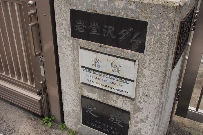 岩堂沢ダム07