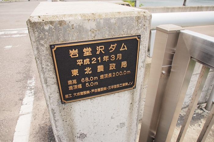 岩堂沢ダム08