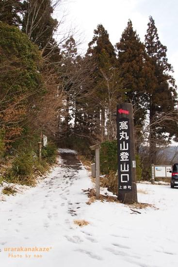 冬の高丸山登山