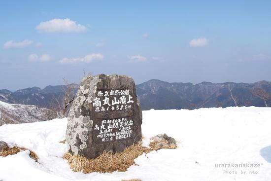 冬の高丸山 山頂