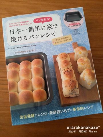日本一簡単に 家で焼けるパンレシピ