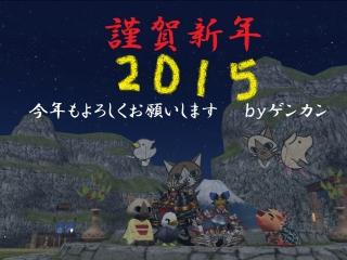 20150103 謹賀新年2