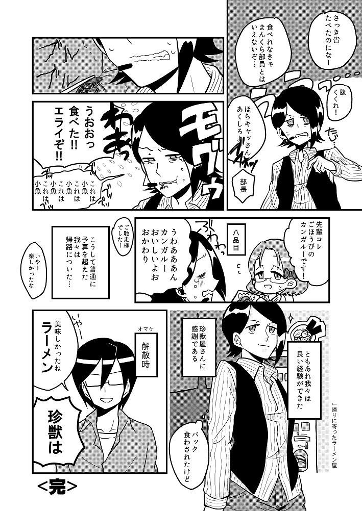 れぽまんが_006