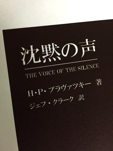 『沈黙の声』H・P・ブラヴァツキー著