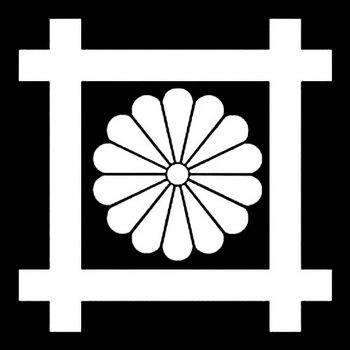 井筒に菊 紋