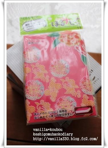 櫻花さんコラボほるナビ