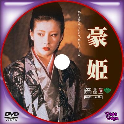 豪姫 - ベジベジの自作BD・DVDラ...