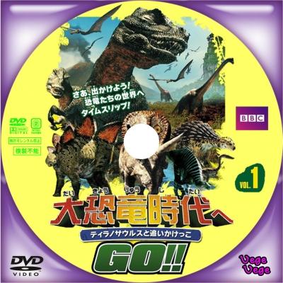 大恐竜時代へGO!! Vol 1