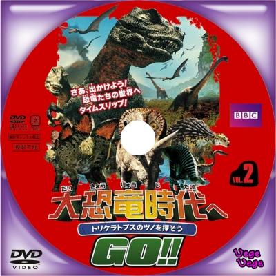 大恐竜時代へGO!! Vol 2