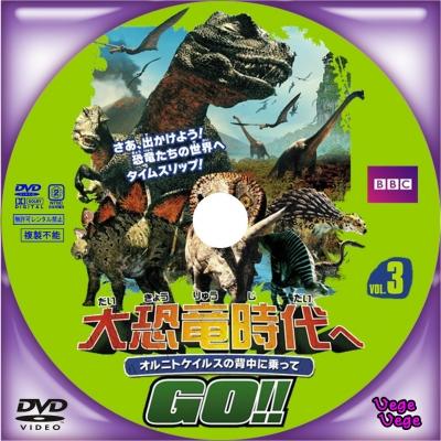 大恐竜時代へGO!! Vol 3