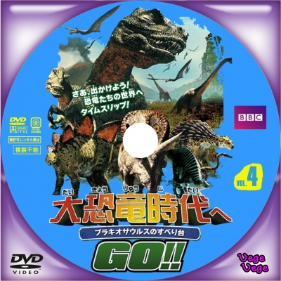 大恐竜時代へGO!! Vol 4