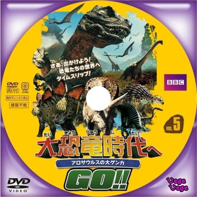 大恐竜時代へGO!! Vol 5