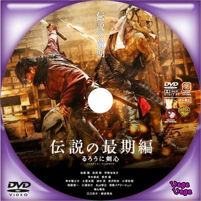 DVDラベル るろうに剣心 伝説の最期編