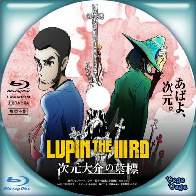 LUPIN THE IIIRD 次元大介の墓標 B1