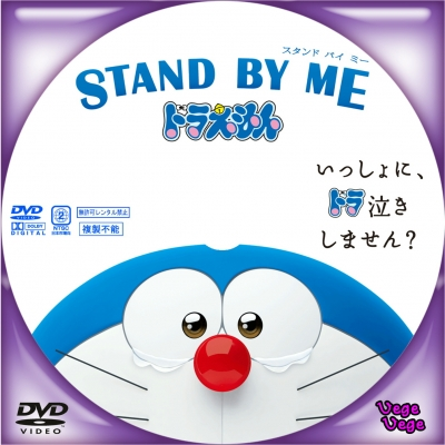 STAND BY ME ドラえもん D1