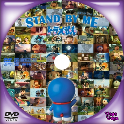 STAND BY ME ドラえもん D2
