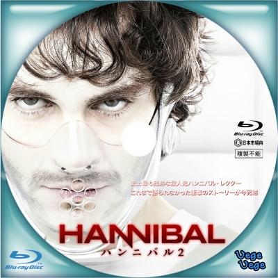 ハンニバル 2 B