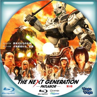THE NEXT GENERATION パトレイバー/第3章 B