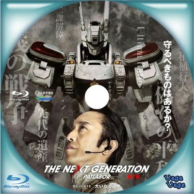 THE NEXT GENERATION パトレイバー/第7章 B