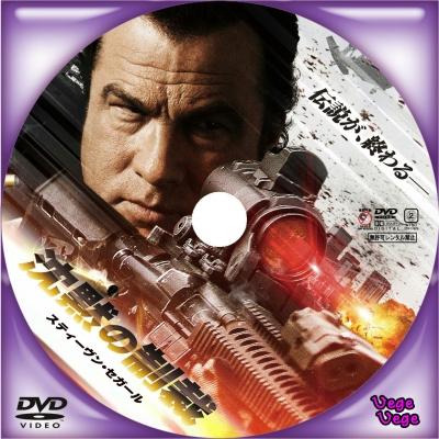沈黙の制裁 - ベジベジの自作BD・DVDラベル