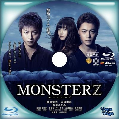 MONSTERZ モンスターズ B2