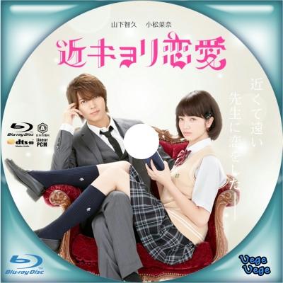 近 キョリ 恋愛 映画