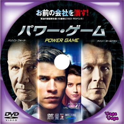 パワー・ゲーム D1