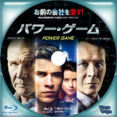 パワー・ゲーム B1