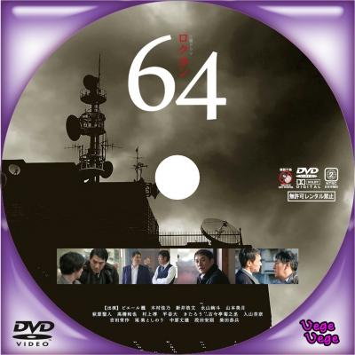 64(ロクヨン)  D