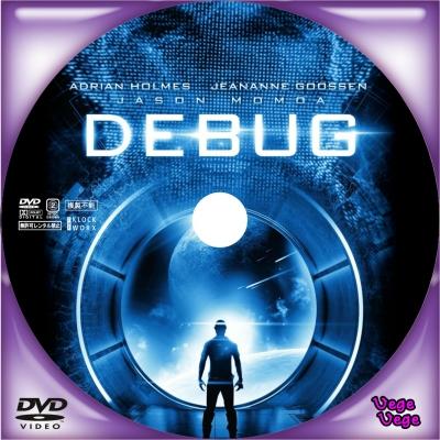DEBUG/ディバグ 2