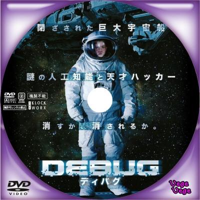 DEBUG/ディバグ 1