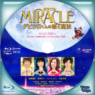 MIRACLE デビクロくんの恋と魔法 B2