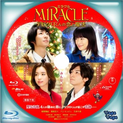 MIRACLE デビクロくんの恋と魔法 B1