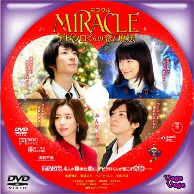 MIRACLE デビクロくんの恋と魔法 D1