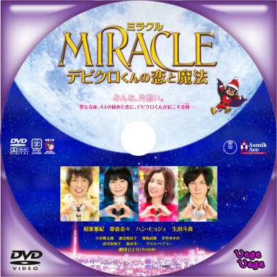 MIRACLE デビクロくんの恋と魔法 D2
