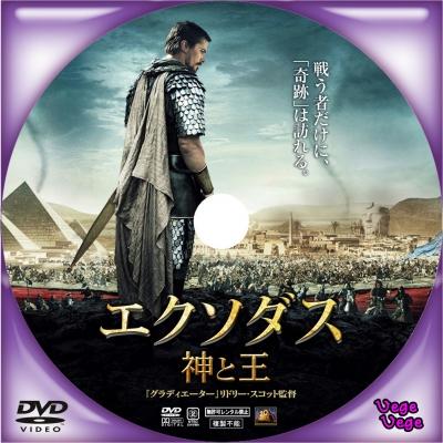 エクソダス:神と王 D1