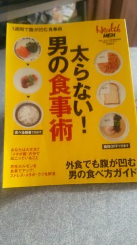 ダイエット本13