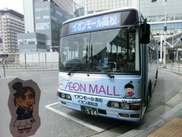イオン高松シャトルバス_convert_20150427223836
