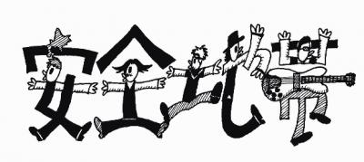 安全地帯漢字絵