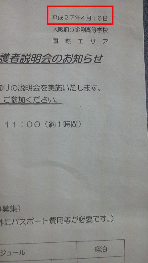 大阪府立金剛高校