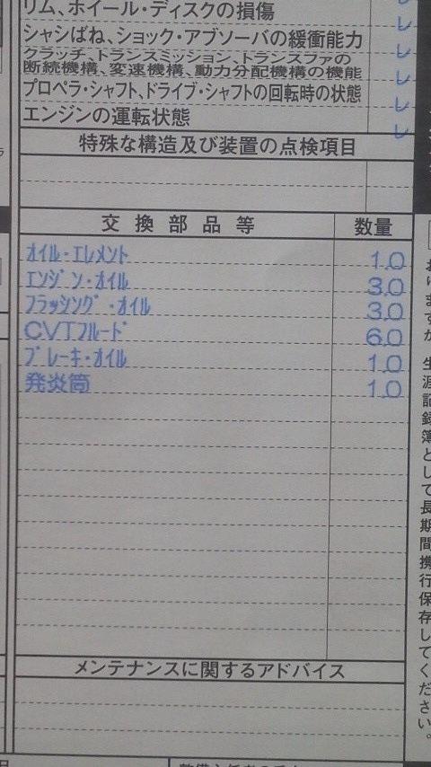 車検整備記録簿